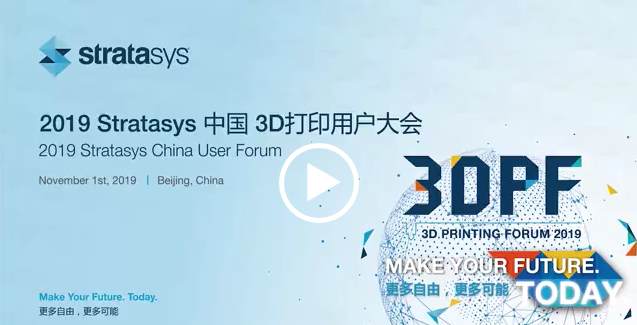 3D打印用户大会