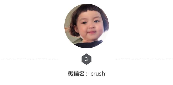微信名:crush