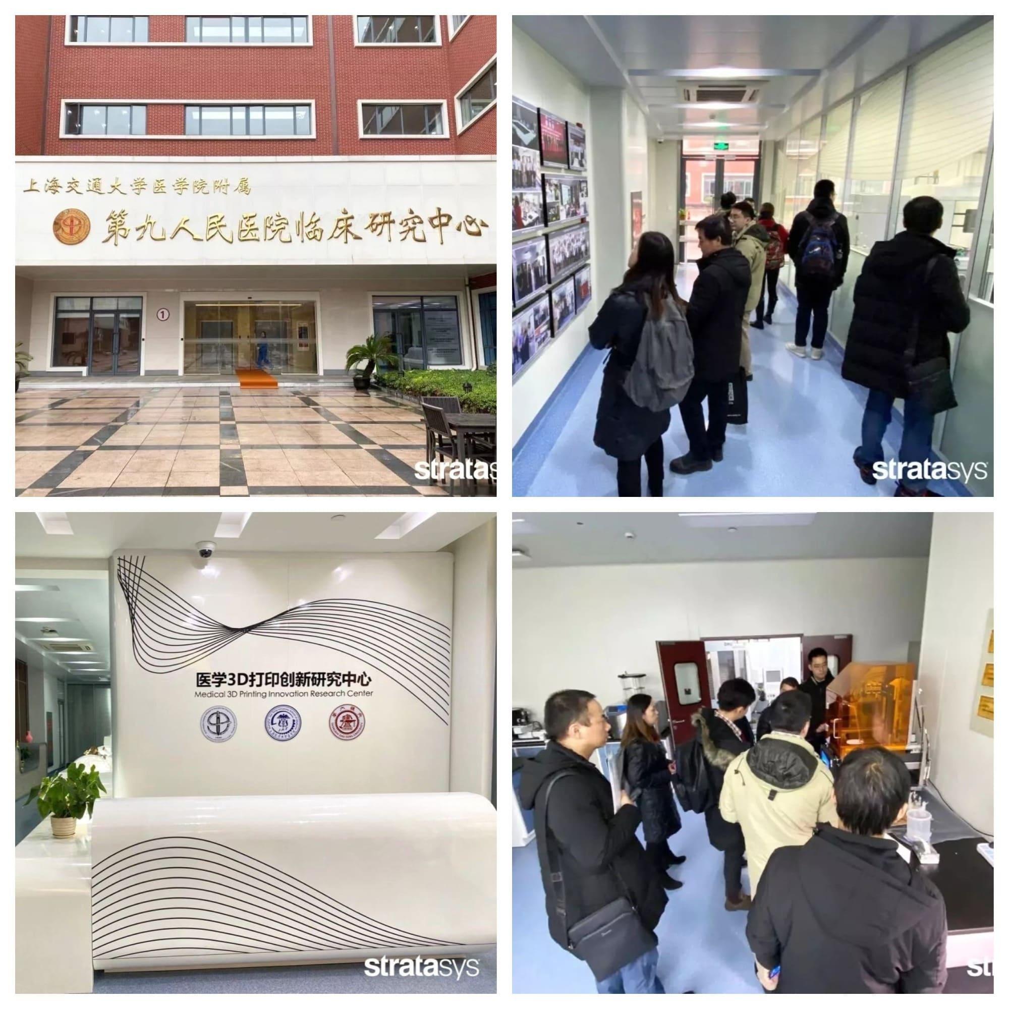 上海交通大学九院3D打印医学创新中心