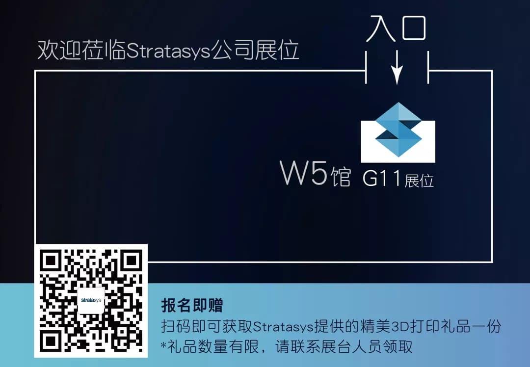 2020TCT亚洲展,stratasys中国上海新国际博览中心的W5馆-G11展位