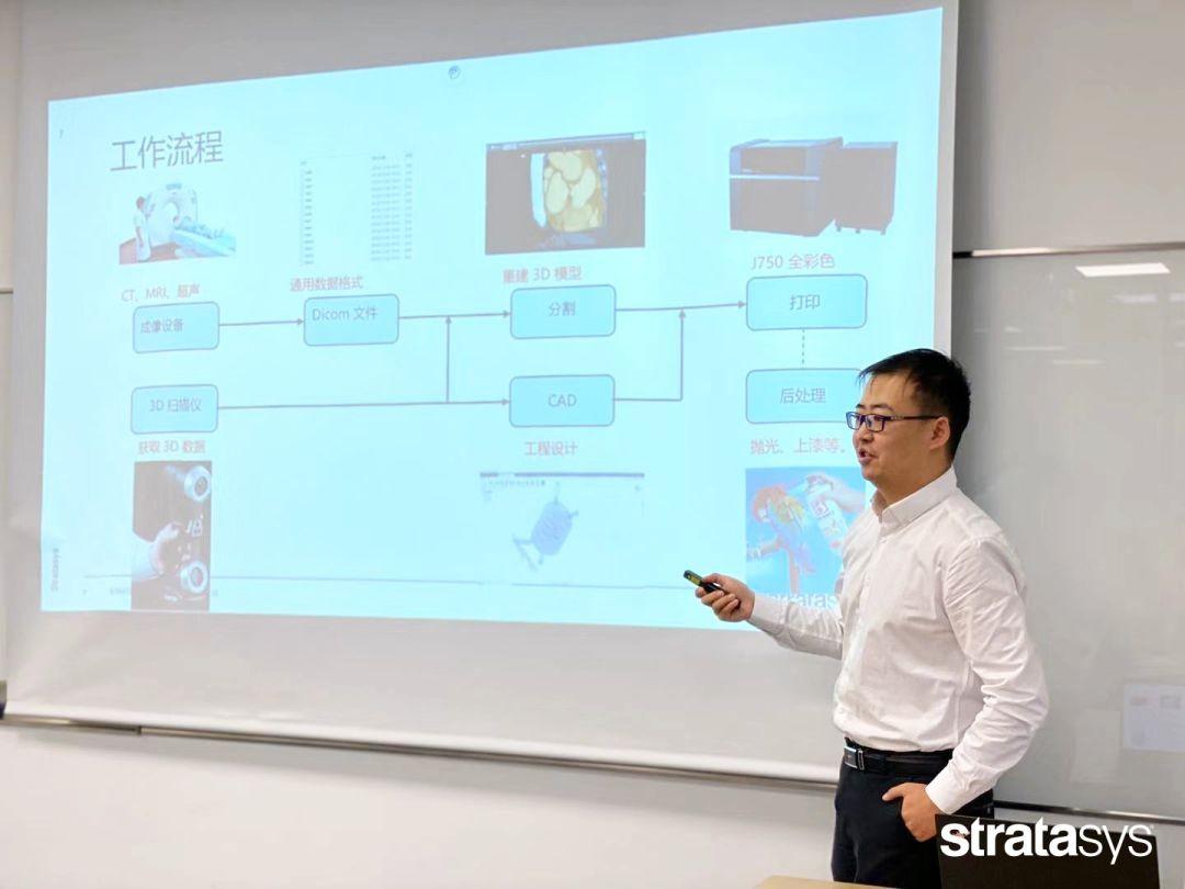 Stratasys应用工程师王毓应用案例分享