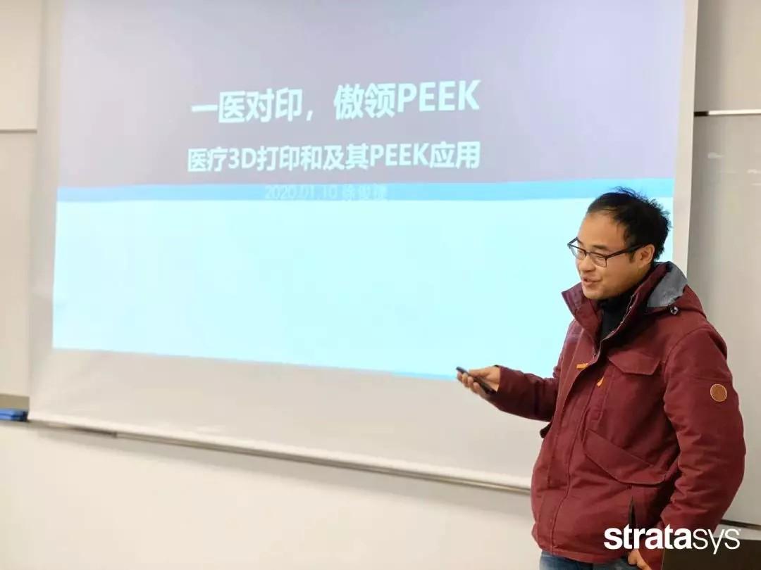 三的部落技术总监徐俊捷PEEK材料应用分享