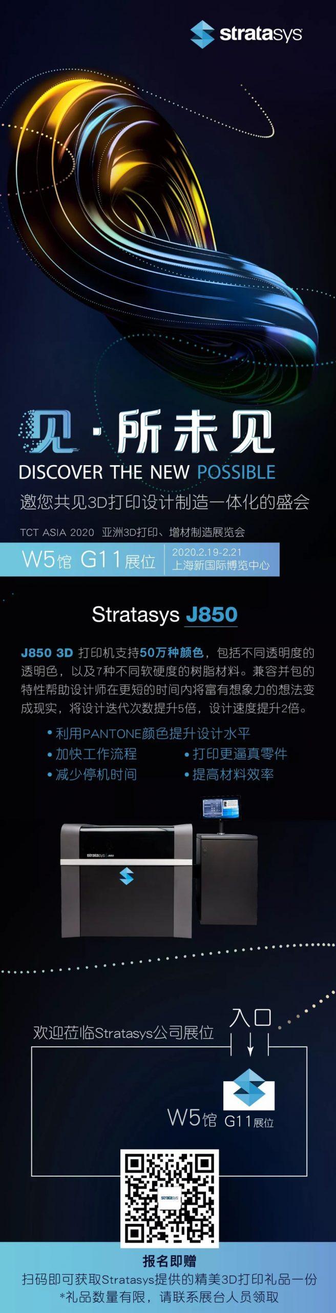 2020年2月19-21日,上海新国际博览中心的W5馆-G11展位