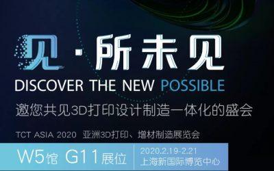 2020年TCT亞洲展