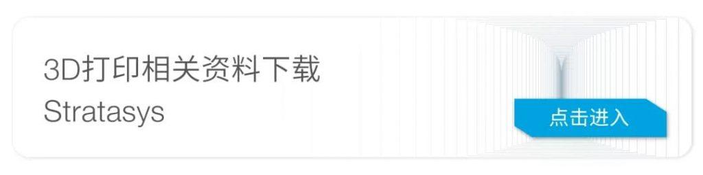 stratasys中国3d打印相关资料下载