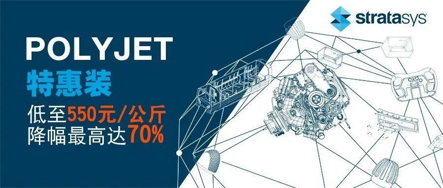 PolyJet 3D打印