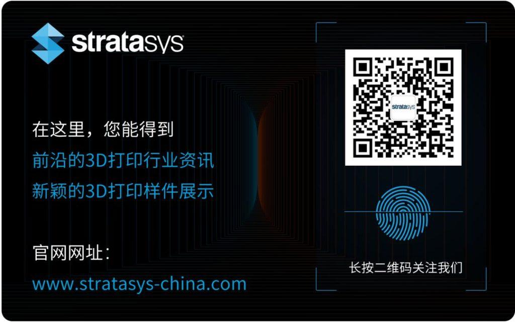 stratasys官网